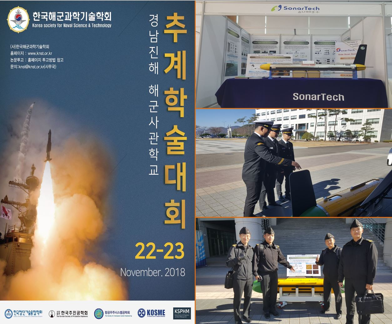 2018 KSNST(Korea Society for Naval Science & Technology)