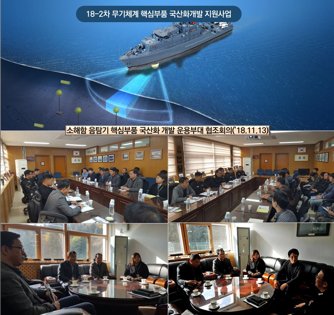 ROK Navy and SonarTech held a Cooperative Discussion